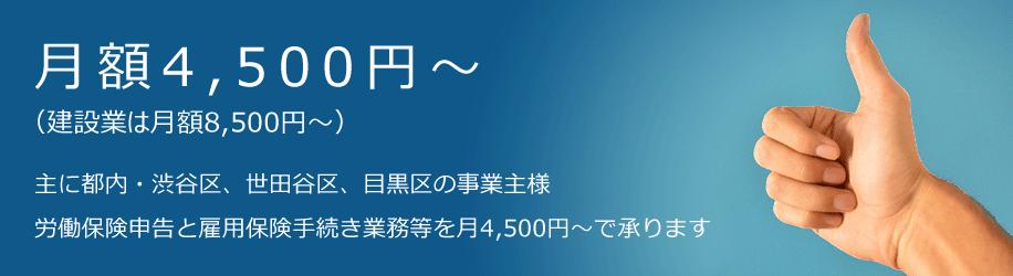 労働保険申告・雇用保険手続等を月4,500円~で承ります (労働保険事務組合)